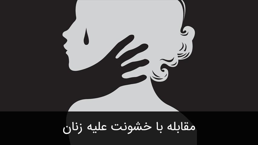 مقابله با خشونت علیه زنان