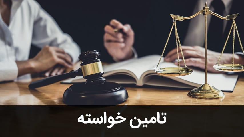 وکیل متخصص حقوقی - تامین خواسته